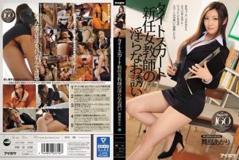 [IPZ-747] Maishima Akari - Tight Skirt - The New Female Teacher's Naughty Seduction