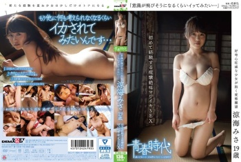 """[SDAB-007] Suzumi Misa - """"I Want To Cum Hard Enough To Pass Out..."""" SEX With First Spasmic Scream-Causing Orgasm: Misa Suzumi 19 Y/O"""