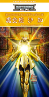 [Comentários] Saint Cloth Myth Ex - Shaka de Virgem. - Página 9 AdsQzZZe