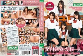 MDB-753 - Atomi Shuri, Kanae Ruka, Mari Rika, Minami Riona - I'm The Only Boy In The Girls Dorm Shuri Atomi Rika Mari Ruka Kanae Riona Minami