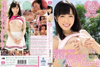 MIAD-860 - Ozaki Nonoka - 18-Year-Old Newcomer! This Pink-Nippled Young Beauty Makes Her Debut With Some Titty Milk!!