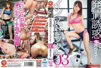Sex Temptation Instructor 03 Featuring