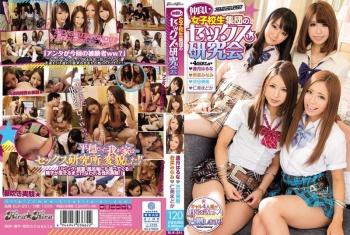[BLK-251] Aitsuki Haruna, Hitomi Madoka, Shibuya Miki, Wakana Minami - The Schoolgirl Friends' Sex Study Group