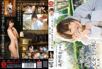 ABP-250 - Morino Akane - By Reservation Only: Two-Day Trip With A Beautiful Girl. Volume 2 -With Akane Morino-