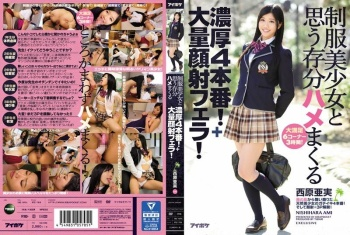 IPZ-769 - Nishihara Ami - 4 Deep And Rich Fuck Scenes With A Beautiful Young Girl In Uniform! Plus Massive Cum Face Blowjob Action!