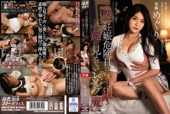 [MEYD-094] Meguri - The Faceless Serial Rapist Who Only Attacks Ovulating Married Women