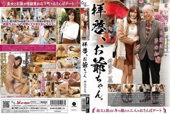 GVG-423 - Kamihata Ichika - Dear Grandpa. Ichika Kamihata