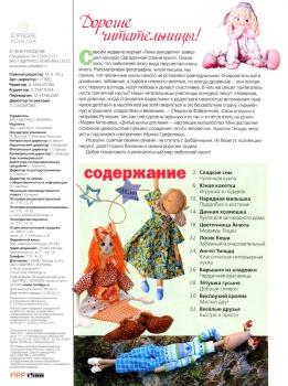 Куклы и игрушки. Журнал Лена 2-2012