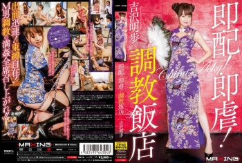 [MXGS-854] Yoshizawa Akiho - Quick Delivery! Quick Abuse! The Chinese Restaurant Of Discipline Akiho Yoshizawa