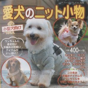 image hostВязаная одежда для маленьких собачек,журнал-Япония