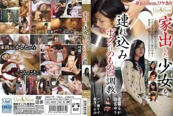 UMSO-109 - 佳苗るか, 成海うるみ, 篠宮ゆり - 家出した少女を連れ込みボクだけのものに調教