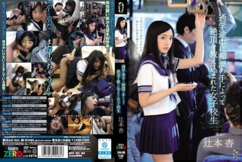 TEAM-065 - Tsujimoto An - A Schoolgirl Is Taught A Lesson in Ecstasy By The Hands Of A Molester While On Her Way To School Starring Ann Tsujimoto
