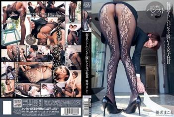 [DV-1666] Yuuki Makoto - The Female Employee Who Always Wears Sexy Pantyhose Makoto Yuki