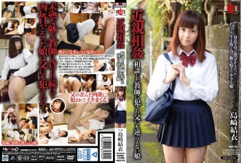 HBAD-303 - Shimazaki Yui - Incest - Daugher Is Fucked By a Teacher Who Consulted Her and Can't Withstand Her Father Either