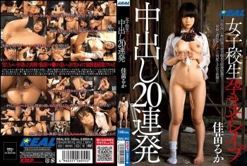REAL-612 - Kanae Ruka - Schoolgirl Impregnated By Rape Creampies - 20 Loads Ruka Kanae