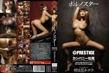 Porn Star Kirara Asuka