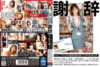 DVAJ-187 - Kawakami Nanami - Mairi Mori, Waiting For The Depravations Of Pleasure Extreme Sex With Mairi Mori Get Her On The Verge Of Orgasm Over And Over And Then Stop Right At The Edge Until She Looks Like She'll Explode With Insane Lust, Then Fuck Her With Light Speed Cock Thrusts Until She Cums To Heaven