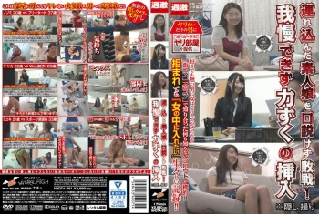 [NHDTA-891] Unknown - We Couldn't Seduce The Amateur Girl We Brought In! So We Fucked Her By Force *Secretly Filmed