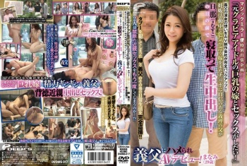 """DVDMS-017 - Unknown - Flight #1-Way Mirror: Special In-Home Variety Show! """"I Wanna Fuck A Former Bikini Model With Big Tits!"""" Complete With Back-Up From Her Own Father-In-Law... Who Just Happens To Work For A Porn Production Company! She's Been Trying To Get Pregnant Ever Since They Got Hitched - Watch As She Takes A Raw Creampie From Her Husband's Daddy Right In Front Of Him!"""