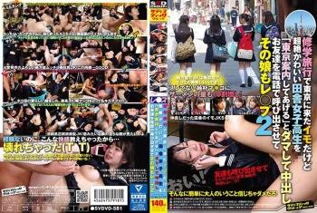 SVDVD-581 - 不明 - 修学旅行で東京にきたイモだけど超絶かわいい田舎女子校生を「東京案内してあげる」とダマして中出し、お友達を電話で呼び出させてその娘もレ○プ 2