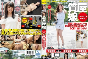 [SDMU-377] Unknown - Pawn Shop Girl Vol.4 An AV Loving Pawn Shop Dealer Seduces Cash Poor Girls And Brings Them To Soft On Demand(SOD)!
