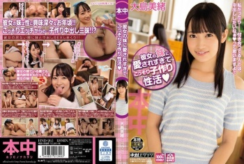 HND-265 - Oshima Mio - My Girlfriend's Little Sister Loves Me Too Much, We're Secretly Trying For A Baby.