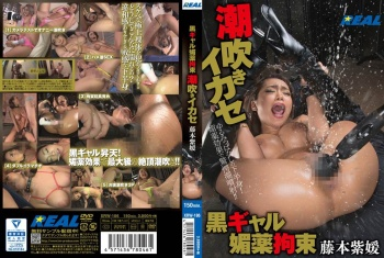XRW-186 - Fujimoto Shion - Tanned Gal On Aphrodisiacs: Tied Up And Forced To Cum And Squirt