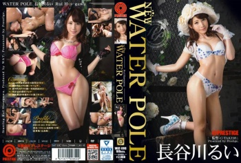 WAT-008 - 長谷川るい - NEW WATER POLE