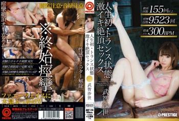 First Time Ever - Trance State Violent Orgasmic Sex - Sayo Takechi