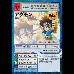 Digimon Adventure Action Figure