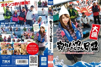 AVOP-206 - Hatsumi Saki - Diary Of A Middle-Aged Fishing Enthusiast -Sillago Fishing Challenge With The Madonna, Saki Hatsumi !!-