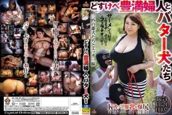 NITR-158 - Kanou Kimiko - Slutty MILF And The Butter Dogs - Kimiko Kano