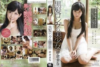 STAR-475 - Sakura Mana - Long Black hair Beautiful Girl