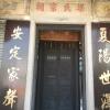 八鄉元崗村 眾聖宮重修開光典禮 W7ZUeMbR