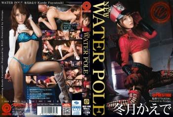 [WAT-006] Fuyutsuki Kaede - NEW WATER POLE
