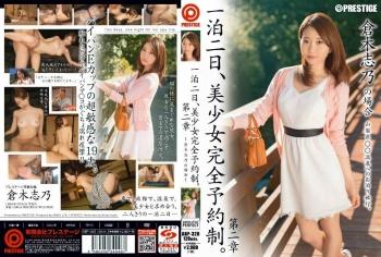 ABP-328 - Kuraki Shino - One Night, Two Days: Beautiful Girls For Rent. Chapter Two ~The Case Of Shino Kuraki~