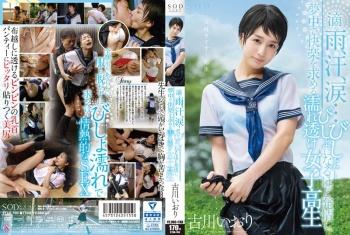 STAR-700 - 古川いおり - 滴る雨、汗、涙…びしょびしょになるほど発情し、夢中で快楽を求める濡れ透け女子校生