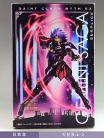 Gemini Saga Surplis EX Dy4ePJqx