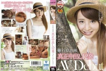 SDMU-393 - Ishihara Ema - Try To Imagine... This Girl's Pussy Getting Filled With Massive Amounts Of Raw Semen... Ema Ishihara Genuine Creampie Sex 12 Cum Shots AV Debut