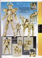 Capricorn Shura gold Cloth AcfYlGzX