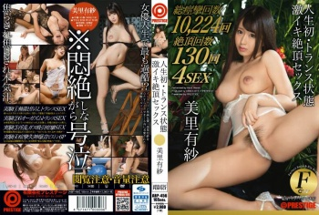 ABP-456 - Misato Arisa - First Time Ever Mega Orgasms From Trance Sex