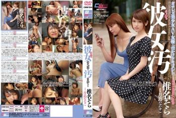 CWM-244 - Shiina Sora, Tsukishima Nanak - Violated Next To My Girlfriend...