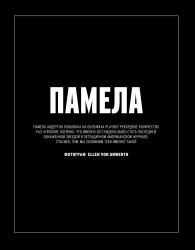 Памела Андерсон 2