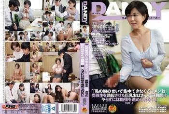 DANDY-529 - 不明 - 「『私の胸のせいで集中できなくてゴメンね』 受験生を勃起させた巨乳おばさん家庭教師はヤらずには勉強を進められない」VOL.1