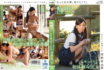 """SDAB-004 - Nishino Nozomi - """"I Want To Learn More About Sex"""" A Barely Legal With Rape Fantasies Nozomi Nishino, Age 18 Uniform Bloomers School Swimsuit 4 Sexual First Experiences"""