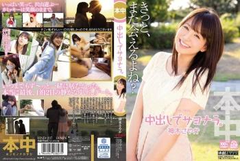 HND-237 - Kamiki Sayaka - Farewell With A Creampie