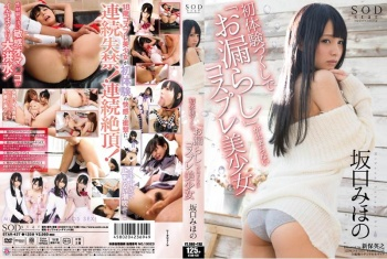 STAR-437 - Mihono - All Kinds of First Experiences Beautiful Cosplayers Who Can't Stop (Peeing) Mihono Sakaguchi