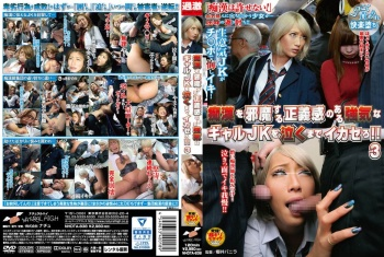 [NHDTA-838] Unknown - We Make Headstrong Schoolgirls Who Think They Can Stop Molesters Cum 'Till They Cry! 3