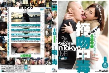 CWM-240 - 谷原希美 - 接吻中毒