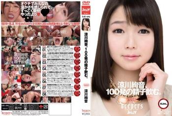 DJE-063 - 涼川絢音 - 涼川絢音、100発の精子飲む。